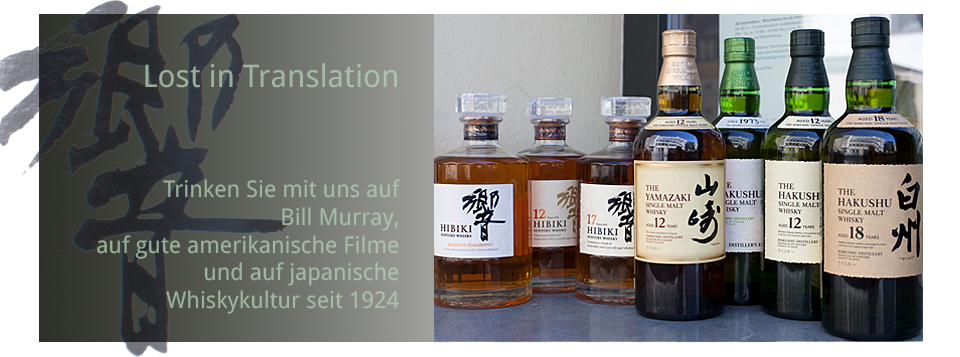 Suntory - japanische Whiskytradition seit 1924